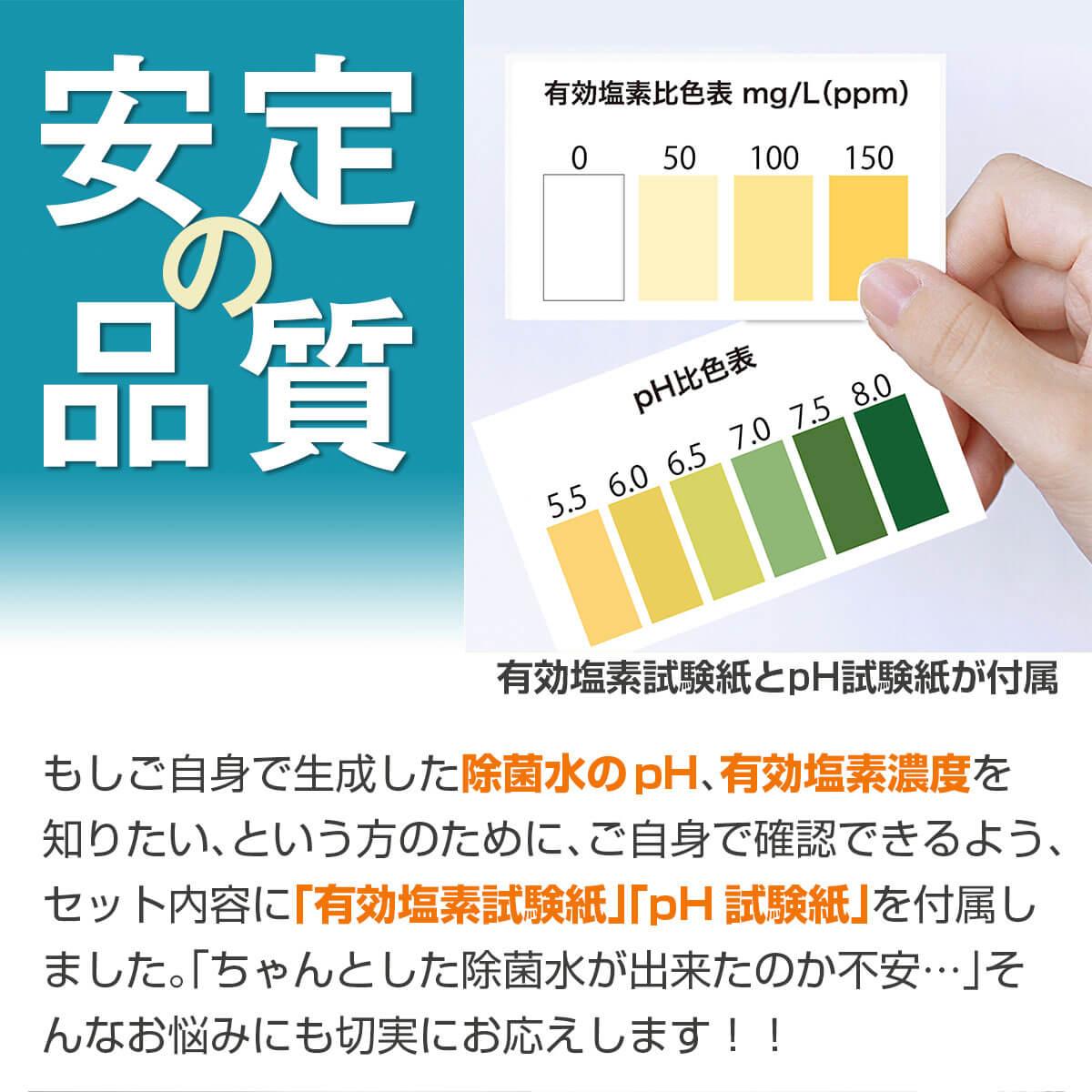 除菌水ができたかを確認する試験紙同梱
