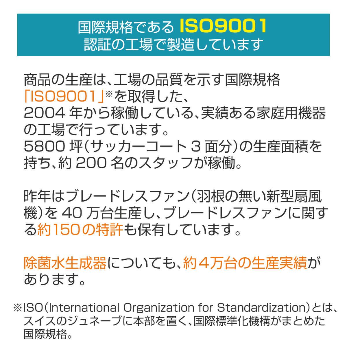 ISO9001取得工場で製造