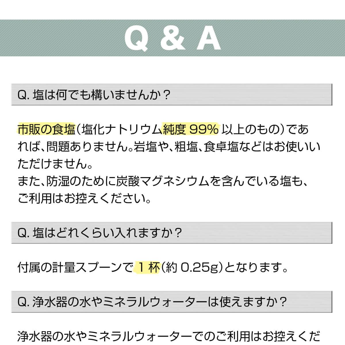 良く頂く質問1