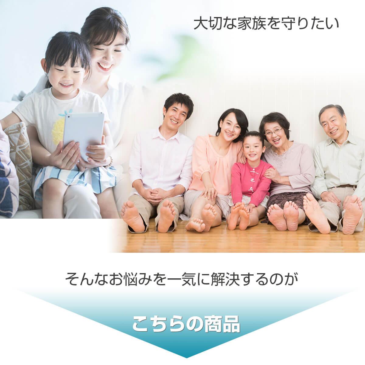 大切な家族を守る為のお悩み解決商品